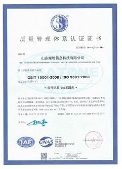 质量管理体系认证证书GBT 19001-2008ISO 90012008.jpg